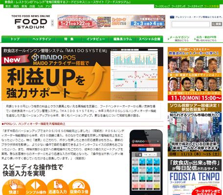 FOOD STADIUM【特集記事】