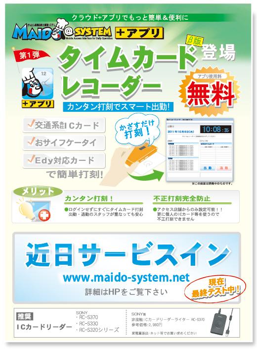 タイムカードアプリ近日公開