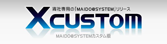 チェーン本部様向けセミカスタマイズサービス「Xcustom」