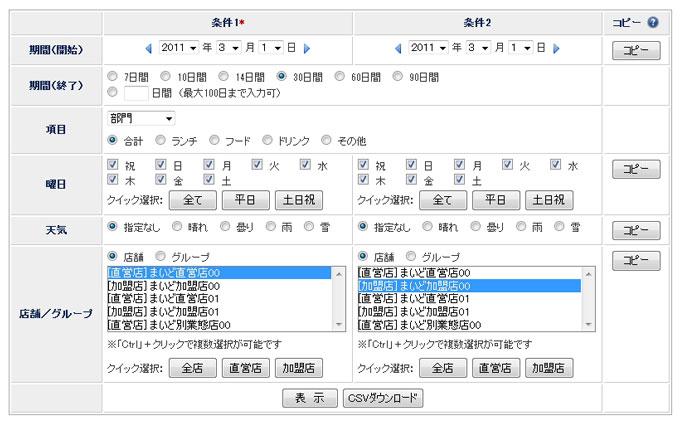 条件設定画面サンプル