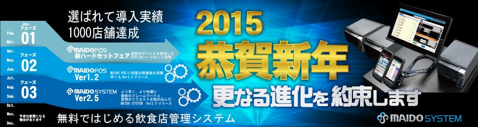 2015年 恭賀新年