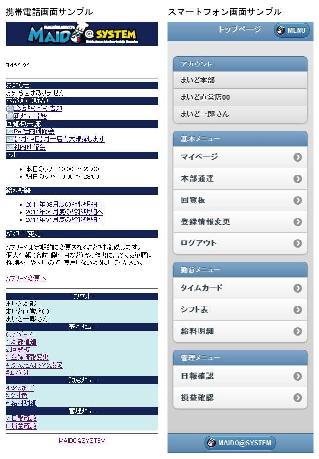 モバイル画面サンプル