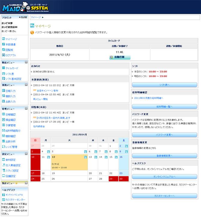 マイページ maido system かんたん飲食店売上管理システム