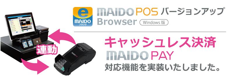 「MAIDO PAY」対応