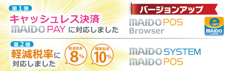 MAIDO POS 大型バージョンアップ