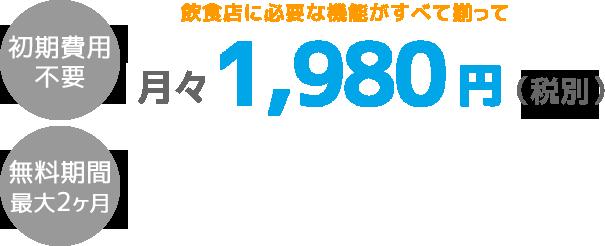 月々1,980円(税別)
