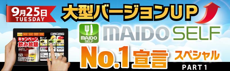 大型バージョンアップ MAIDO SELF 「No.1宣言」スペシャル