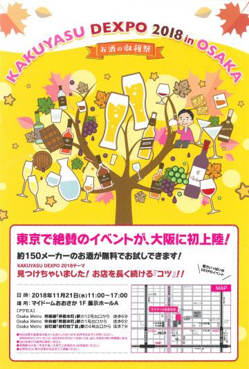 KAKUYASU DEXPO 2018 in OSAKA