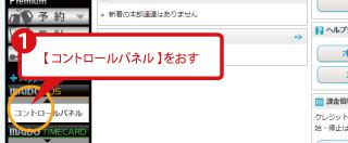 MAIDO SYSTEM にログインする