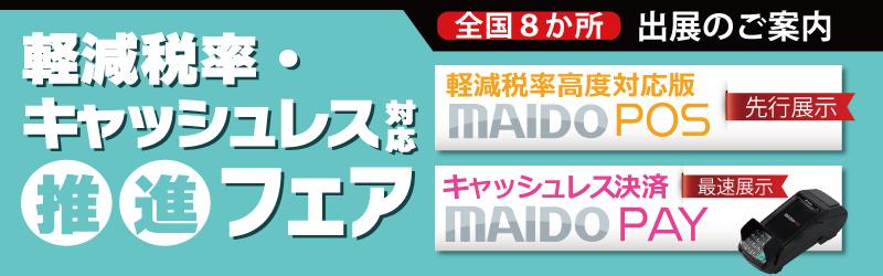 MAIDO POS 軽減税率高度対応機能 先行展示 キャッシュレス決済サービス「MAIDO PAY」最速展示