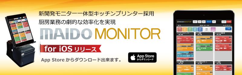 MAIDO MONITOR  for iOS