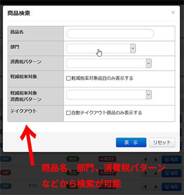 商品設定に検索機能追加
