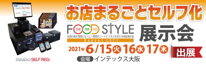 展示会「FOODSTYLE KANSAI 2021」出展