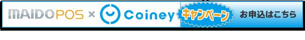 Coiney申込