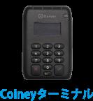 Coineyターミナル,決済用モバイル端末スマホまたはタブレット(Android/ios)