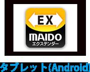 MAIDOPOS ExtenderアプリがインストールされたAndroidタブレット