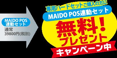 MAIDO POS連動セット