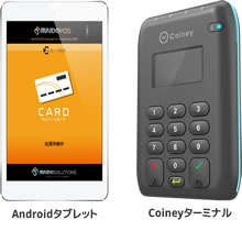 Coineyターミナル、Androidタブレット