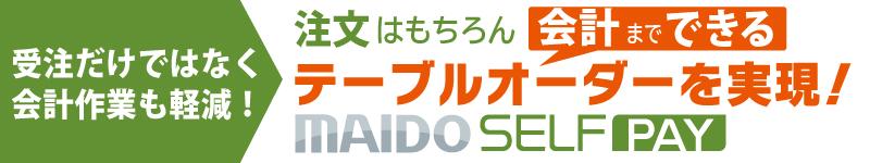 テーブル決済「MAIDO SELF PAY」