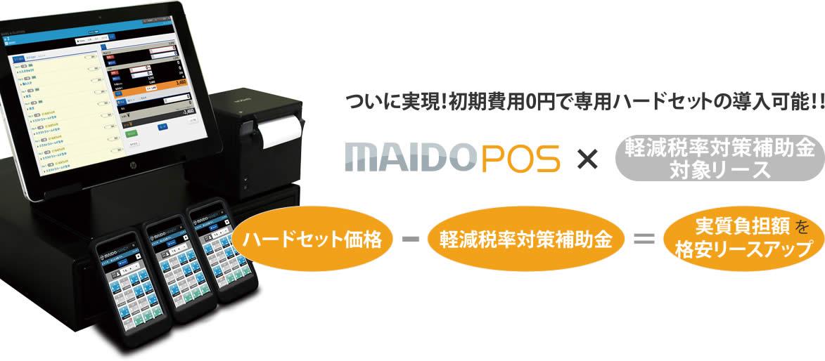 MAIDO POSサイト