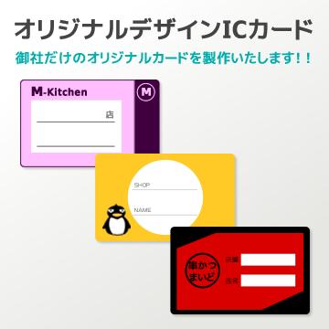 オリジナルデザインICカード