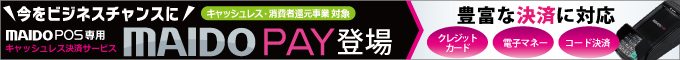 MAIDO PAY 登場!!