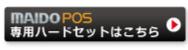 POS専用ハードセット販売ページ