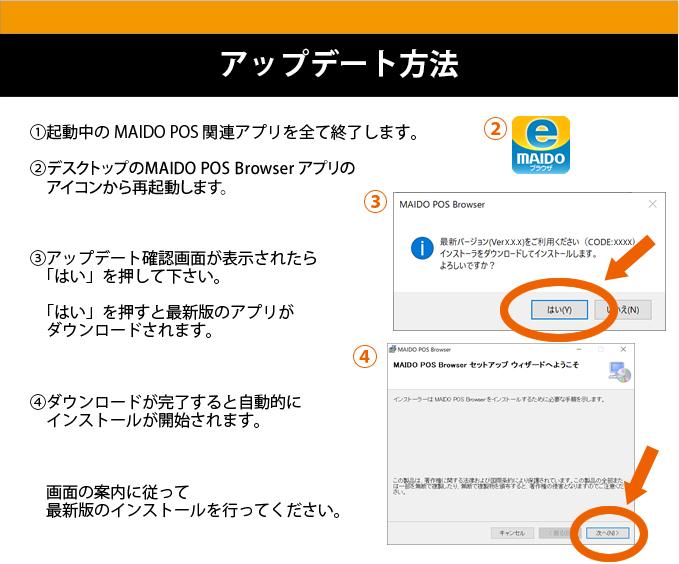 MAIDO POS Browser アプリのバージョンアップ