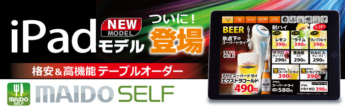MAIDO Self iPad版