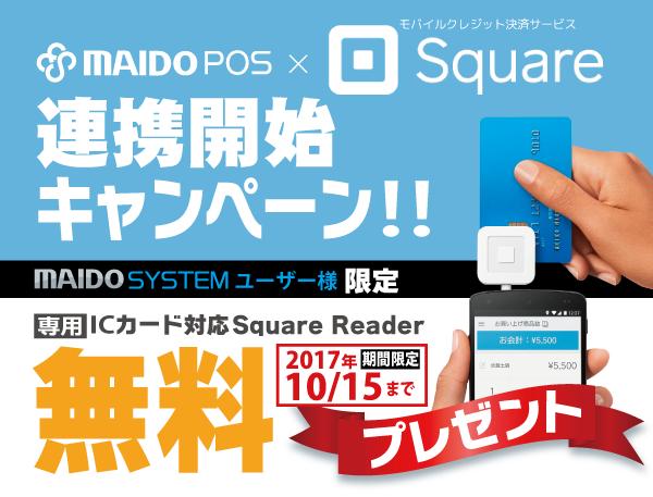 Square キャンペーン