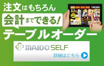 MAIDO SELFの詳細はこちら