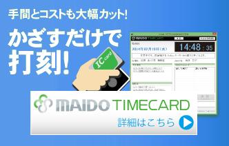 MAIDO TIMECARDの詳細はこちら