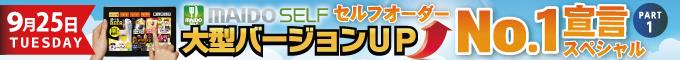 大型バージョンアップ MAIDO SELF「No.1宣言」スペシャル