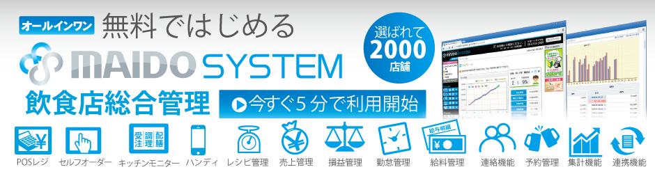 MAIDO SYSTEMが選ばれる理由