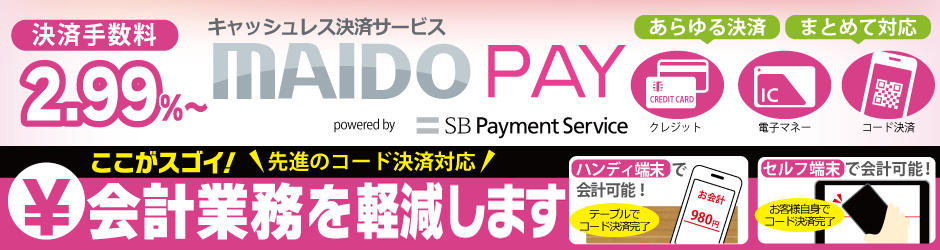 補助金で初期費用0円!