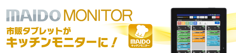市販タブレットがキッチンモニターに MAIDO MONITOR