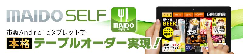 市販Androidタブレットで本格テーブルオーダー実現 MAIDO SELF
